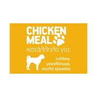 Voldog Chicken Meal 1Kg ( κοτόπουλο 100%)