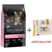 Equilibrio Kittens 7,5kg + ΔΩΡΟ αντιπαρασιτικό περιλαίμιο γάτας