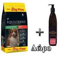 Equilibrio Adult Dogs 12Kg + ΔΩΡΟ 2kg + Freshness Λάδι Σολομού 300ml